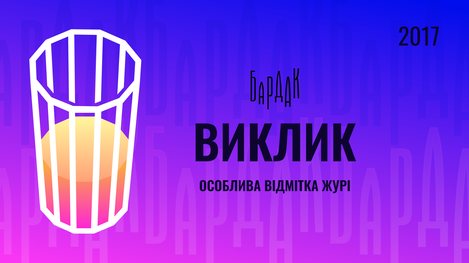 Виклик | Ringing (2016) Режисер Oleh Kharchenko