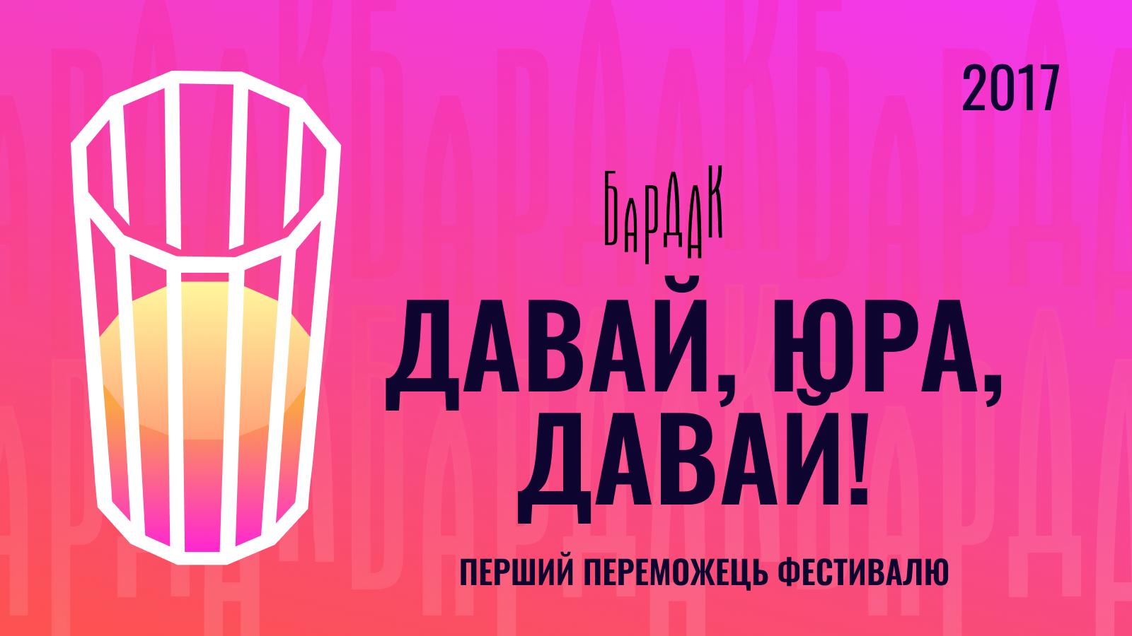 Давай, Юра, давай! , 2017 реж. Олександр Чернобай