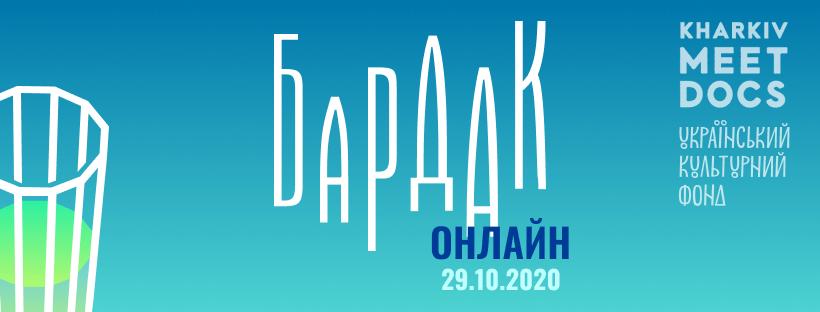 Відкрито прийом заявок для участі у фестивалі Бардак  онлайн!
