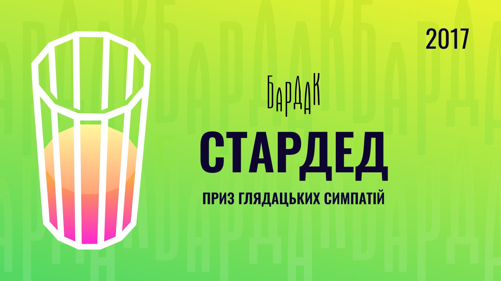 Стардед, 2017 реж. Бекалов | Судаков