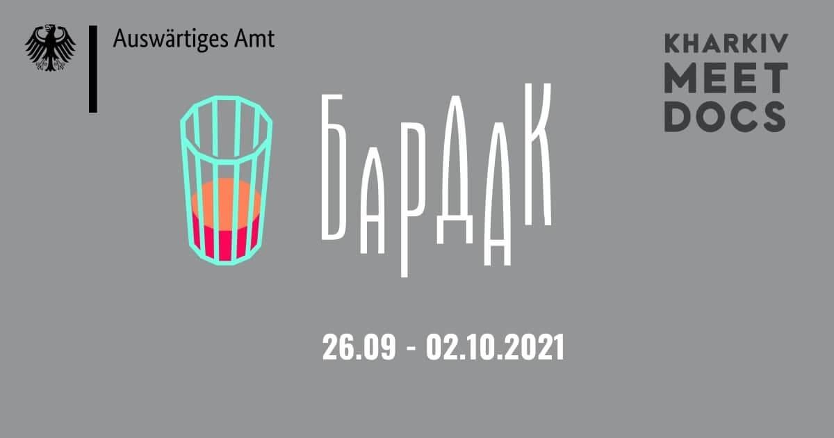 Програми конкурсу незалежного українського короткометражного кіно «Бардак» 2021